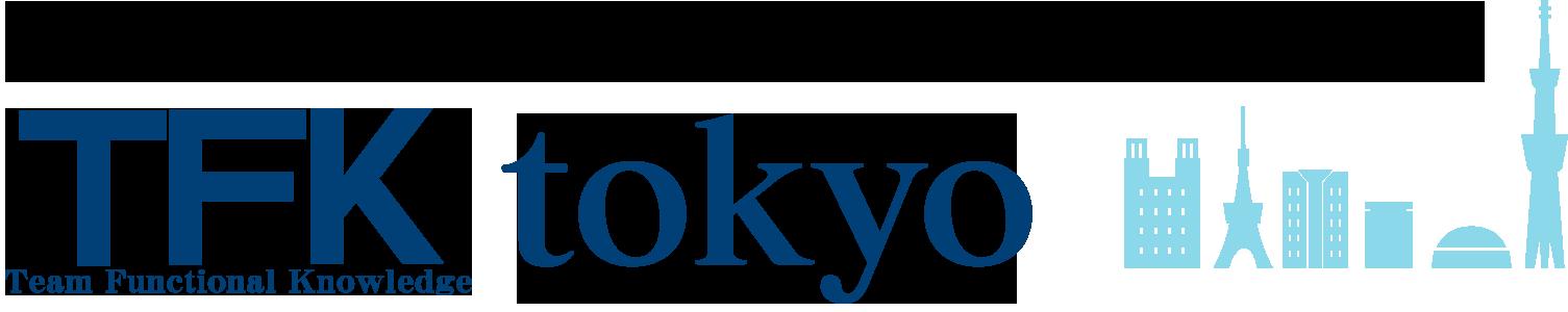 プライバシーマーク取得・更新・ISO27001取得支援のTFK東京