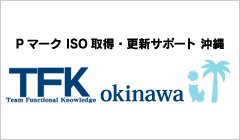 Pマーク ISO取得・更新サポート TFK沖縄
